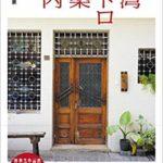 台湾レトロ建築案内