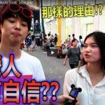 三原JAPAN:【街頭調查】日本人の台湾への印象