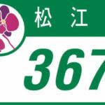 台湾 住所 書き方を知っておくと迷わず楽になる!