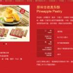【台湾 お土産 値段】場所によって値段が変わる事への見解の相違