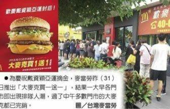 麥當勞騷亂