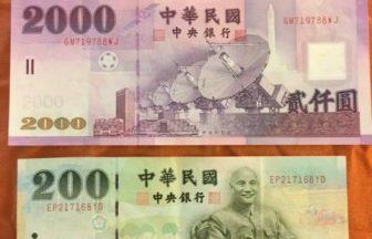 台湾のお札
