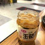 台北スーパーでのお土産購入に「台湾タケノコ瓶」がいかが?!【家楽福】