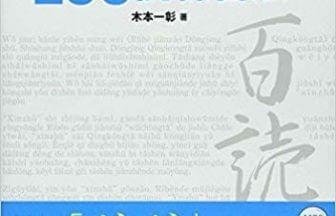 中国語筋トレ