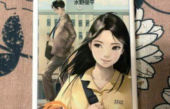 台湾の若者を知りたい