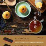 【台湾 中秋節】焼肉バーベキューと台湾月餅は定番です!