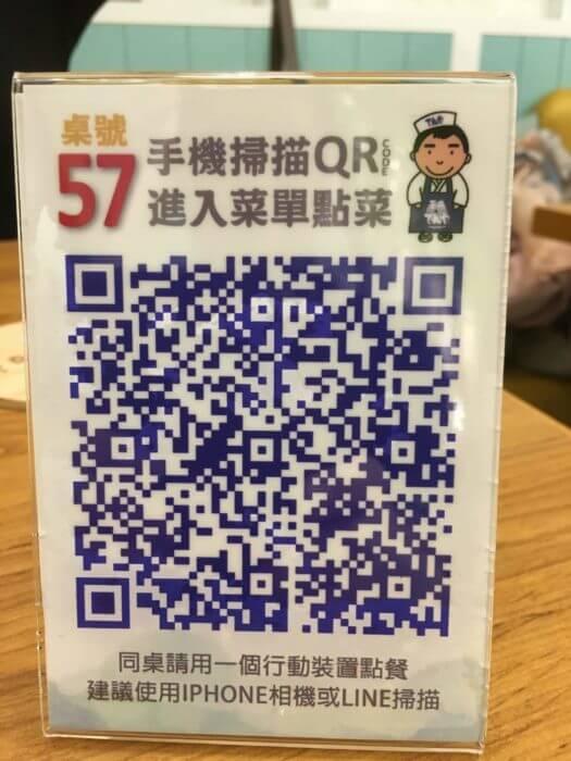 台湾のQRコード