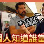 【台湾 選挙】台湾在住外国人 がどれくらい知ってるか?