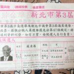 台湾の選挙