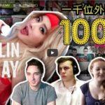 1000位外國人觀看蔡依林的MV