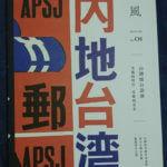 【台湾 雑誌 薰風】~ 台湾と日本の歴史、文化、人文を探究する雑誌