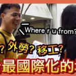 【街頭インタビュー】外国人?外国人労働者?台湾人?桃園中壢で最も多いのは?
