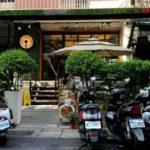 【台北 カフェ】中山駅近くの素敵なカフェで一休み – Melangeカフェ(米朗琪咖啡館)