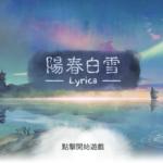 【台湾 ゲーム】台湾文化に興味のある外国人にぜひお薦めしたい音楽ゲーム「陽春白雪」