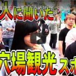 サンエン 台湾:台湾人に台湾で行くべき観光地を聞いてみた!