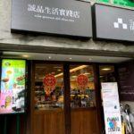 【大直 誠品】台北本屋でお茶を楽しめる珍しい「誠品大直實踐店」