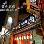 【台湾 新竹 グルメ】子供にぴったりの味と、大人向けの濃いスープの味「神虎 ラーメン」