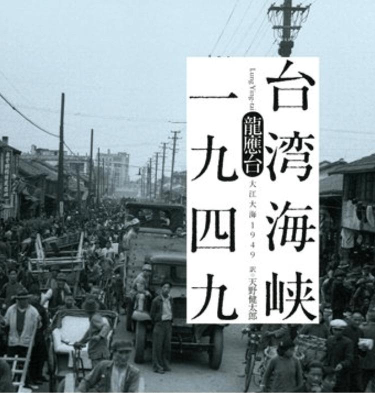 台湾海峡1949