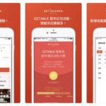 【台湾 旅行 アプリ】オススメの7選〜ガイド、電車、レストラン予約まで