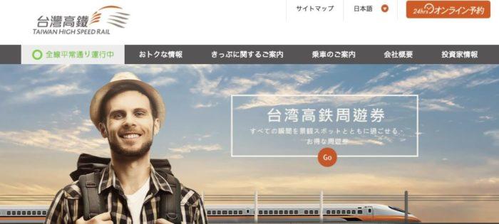台湾高鉄 T Express