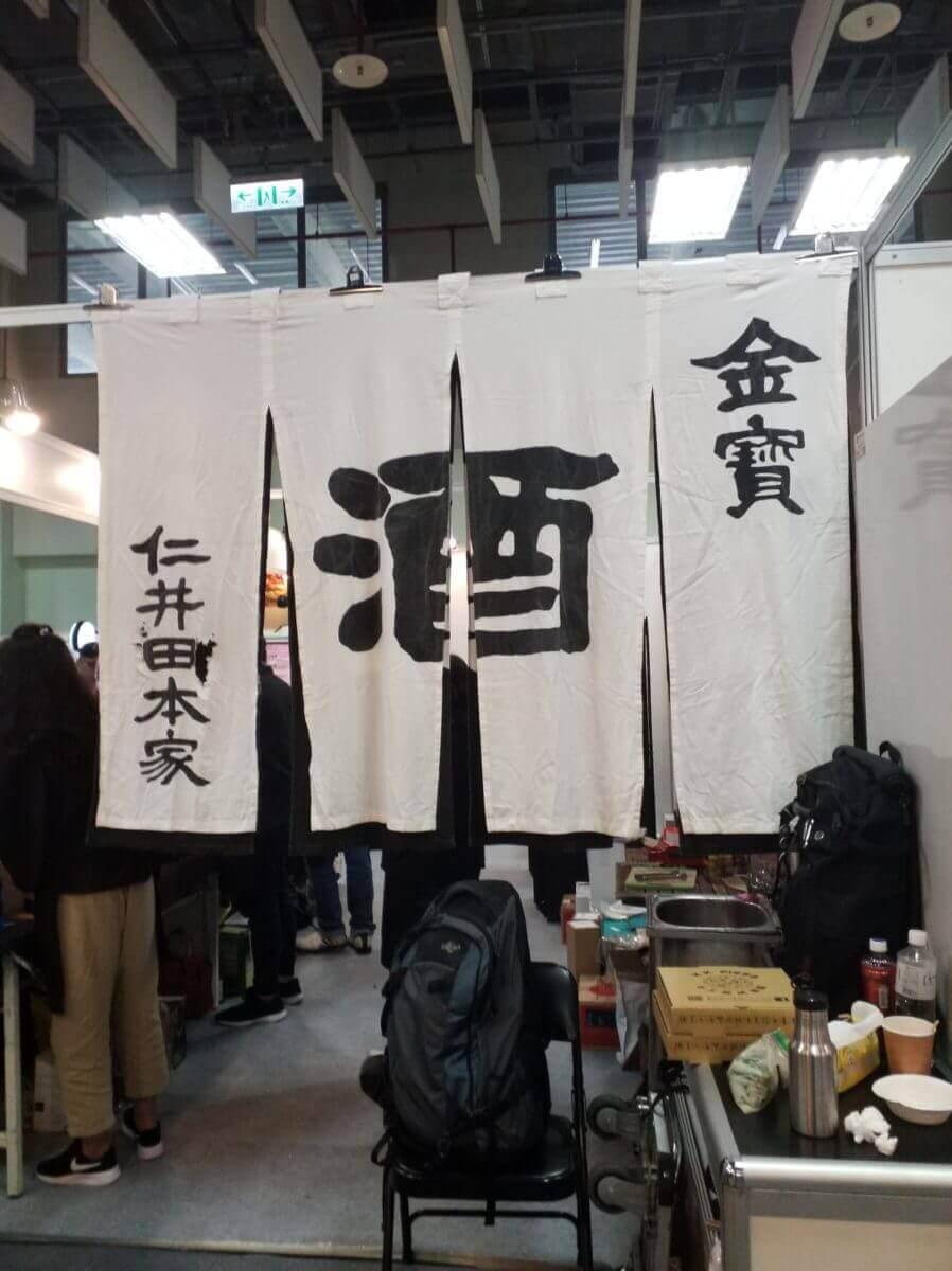 台北国際酒展