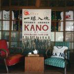 【嘉義】檜意森活村 Hinoki Village〜映画「 KANO 」の近藤コーチが住んでいた寮を訪問してみよう!
