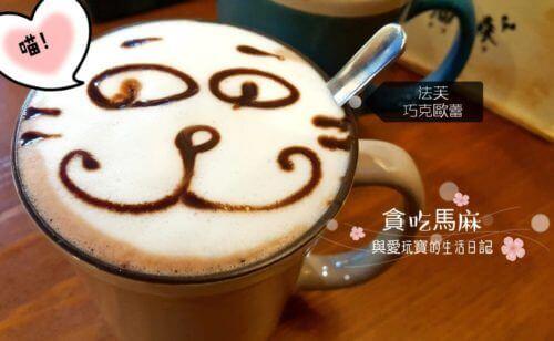 猫森咖啡 nekomoricafe
