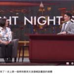 蔡英文 総統が出演〜台湾の斬新なYouTubeチャンネル《博恩夜夜秀》
