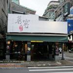 【台湾 茶 お土産に 1960 珍藏 老茶 はいかが】茗窖茶莊 CAOLY TEA 西門店  ❤跟著Livia享受人生