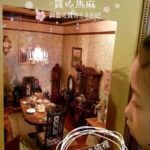 台北中山区【ミニチュアアート】袖珍博物館 | 食いしん坊ママと愛玩寶の生活日記