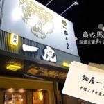 【桃園 ラーメン】美味しい日本式ラーメン「麵屋一虎」