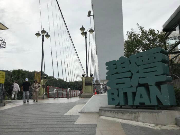 碧潭風景区
