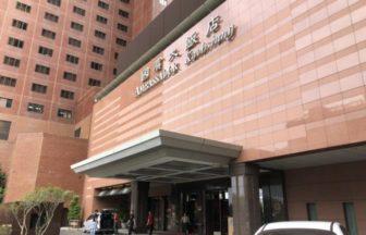高雄アンバサダーホテル