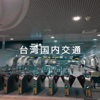 台湾 交通