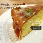 【花蓮 台湾 デザート】手作りケーキ ~ 春雨宮殿フレンチ禅風料理(デザート編)