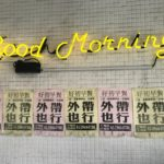 【台湾 板橋】好初二二:店員さんがコスプレする?! しかも朝ごはん店!