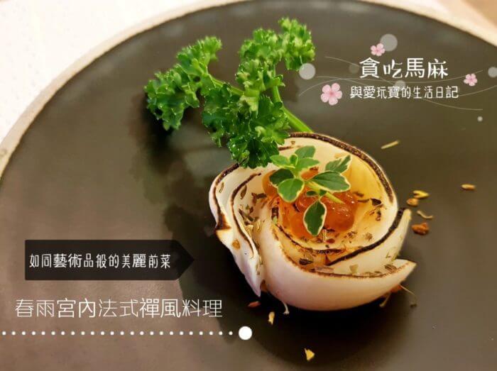 春雨宮內法式禪風料理