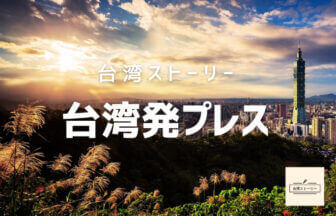 台湾発プレス