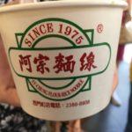 【 台湾 麺線 】西門町 麺線の名店「阿宗麺線」