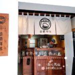 【 台中 グルメ スイーツ 刈包 】何 !? アイスクリーム入りの 台湾ハンバーガー「盛橋 刈包」