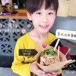 【 台中 グルメ 】川子麵線 | ピーナッツアイス、パクチー、塩唐揚げという三つ組み合わせ?!