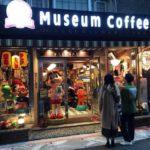 50年代博物館咖啡