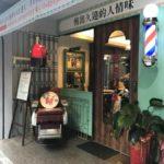 【板橋区MRT新埔駅通り】インスタ映えスポットになっているレトロ風理髪店「單純剪」