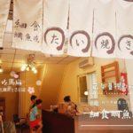 【台湾 新竹 鯛焼き】120種類の味を特製している「細食 鯛魚燒」~ 餡たっぷり、濃厚で美味しい!