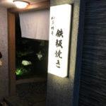 【台北 大安】コスパ最高の台北鉄板焼き「初魚鐵板燒」