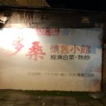 【花蓮 グルメ】鹹豬肉を食べられる食堂レストラン「多桑餐廳」を訪問!
