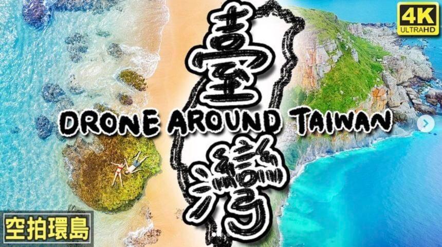 The Beauty of Taiwan