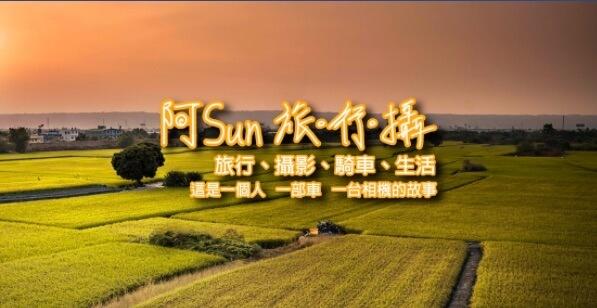 阿Sun 旅‧行‧攝