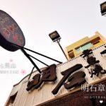 【台湾 たこ焼き】新竹グルメ「明石たこ焼き」マンゴーサラダ味、タルタルサーモン味?!