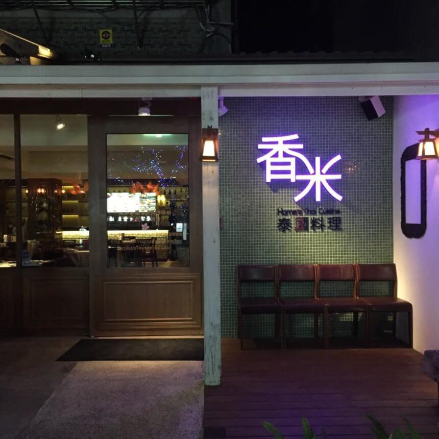 香米 台北